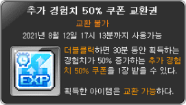Additional Experience 50% Coupon Voucher