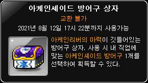 Arcane Shade Armor Box