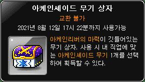 Arcane Shade Weapon Box