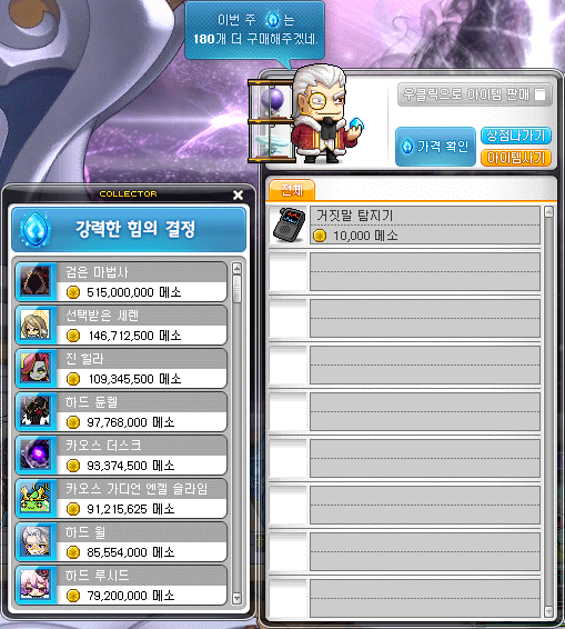 Collector Intense Power Crystal Prices