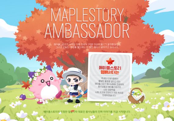 MapleStory Ambassador