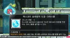 Mascot Slime's Help - Crystal