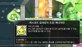 Mascot Slime's Help - Energy Shot