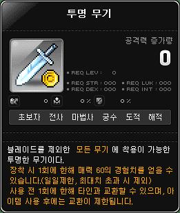 Transparent Weapon