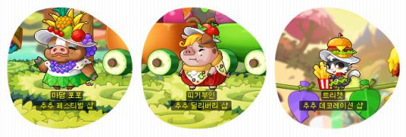 Chu Chu Coin Shop NPCs