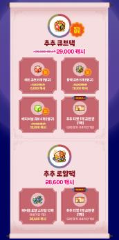 Chu Chu Cube and Royal Packs