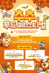 Chu Chu FoodFestival