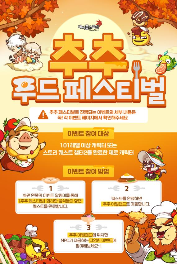 Chu Chu Food Festival