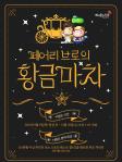 Fairy Bros GoldenChariot