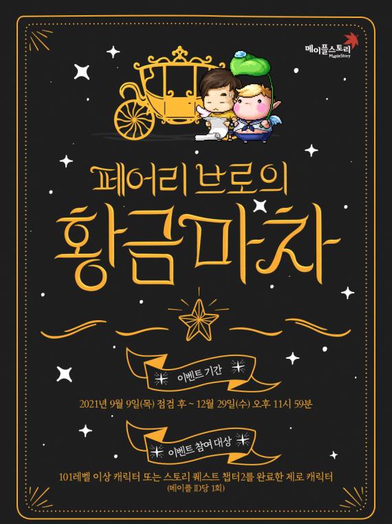 Fairy Bros Golden Chariot
