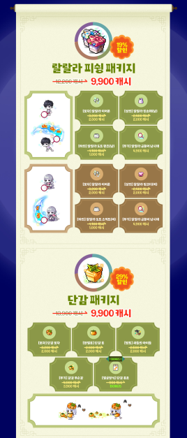 Lalala Fishing Package and Persimmon Package